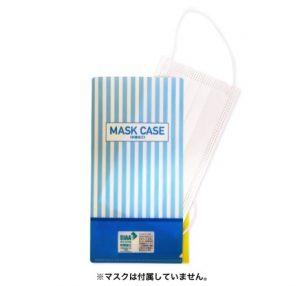 ファイルタイプ 抗菌マスクケース