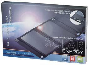 マルチ充電ソーラーパネル