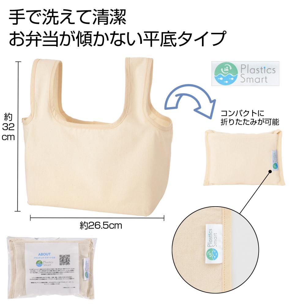 プラスチックスマート ざぶっと洗えるエコバッグ(底マチ)