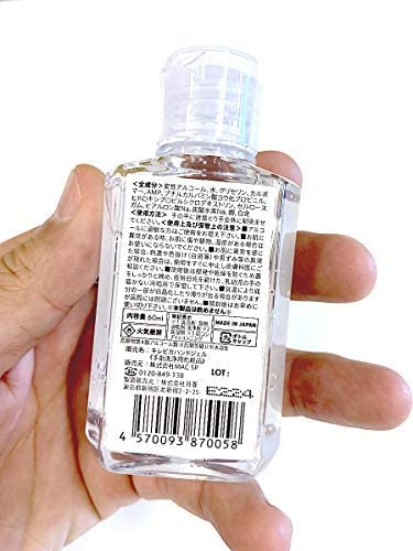 日本製 アルコール70%配合キレピカハンドジェル60ml