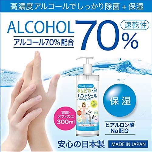 日本製 アルコール70%配合キレピカハンドジェル300ml