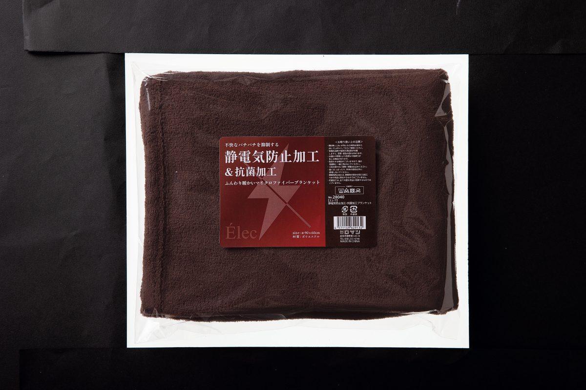 【エレク】静電防止加工・抗菌加工ブランケット