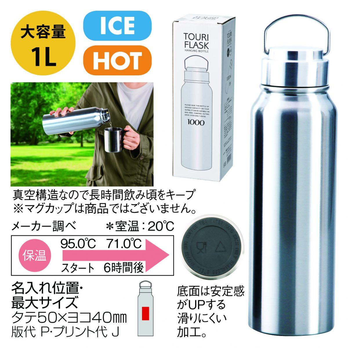 トゥーリフラスク・真空二重ステンレスボトル 1L(シルバー)