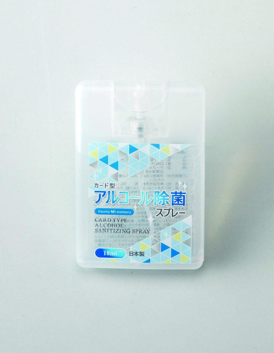 カード型アルコール除菌スプレー 18ml