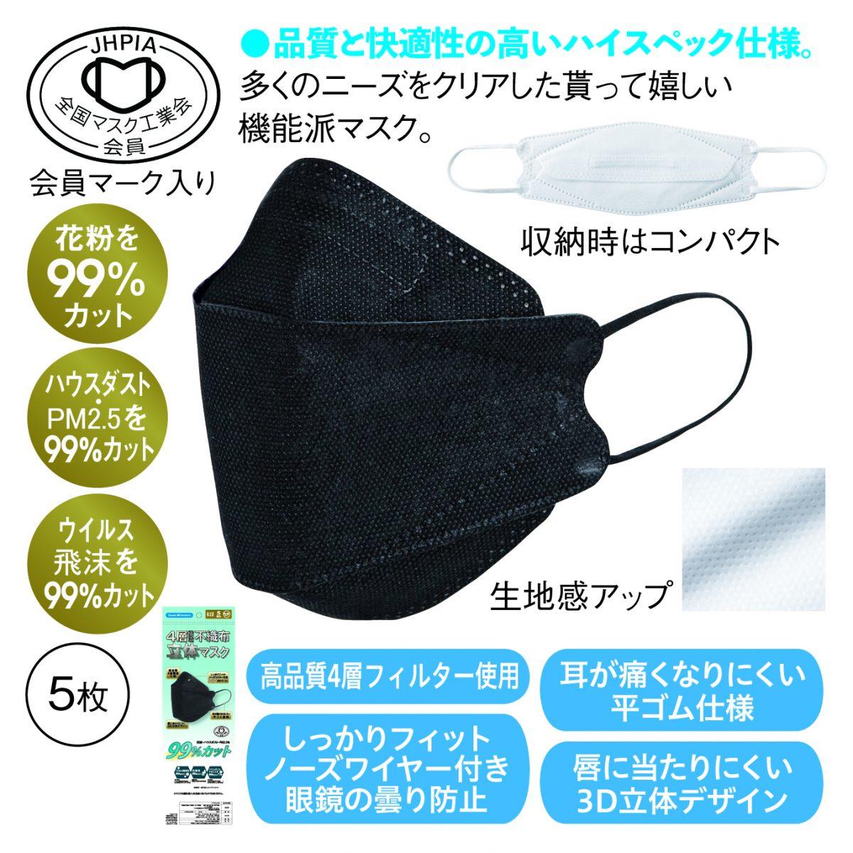 4層構造不織布立体マスク5 枚入(ブラック)