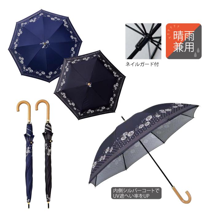 ローズドットボーダー 晴雨兼用長傘