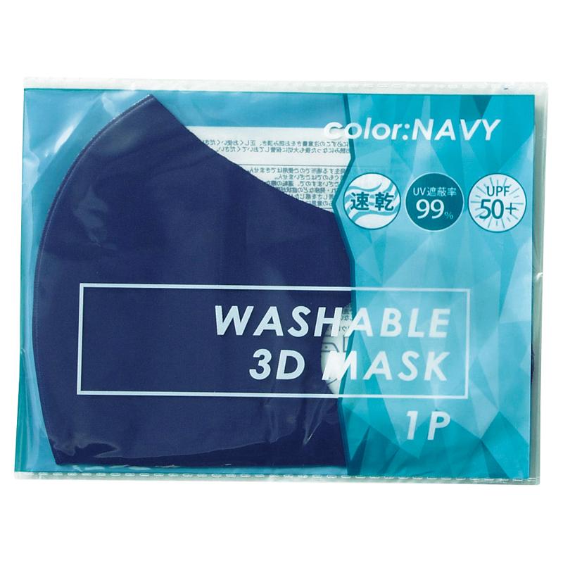 洗える3Dマスク(1枚)ネイビー