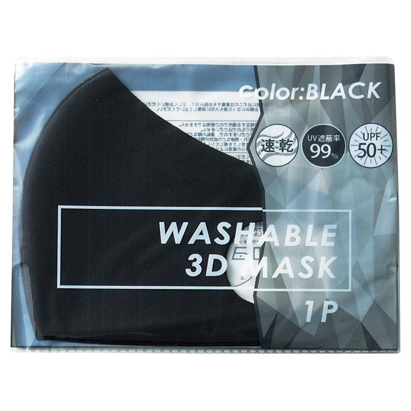洗える3Dマスク(1枚)ブラック