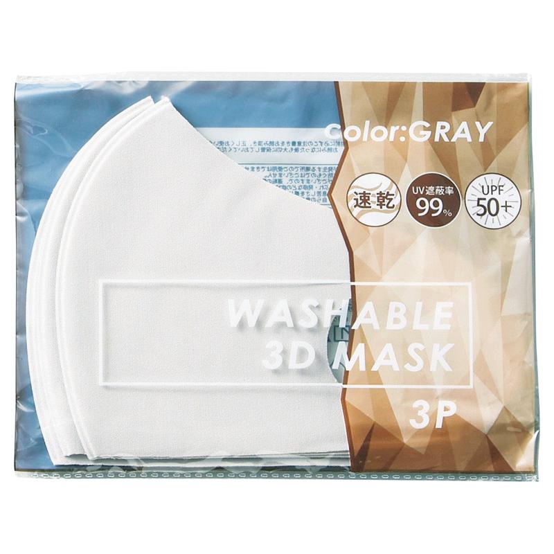 洗える3Dマスク(3枚入り)グレー
