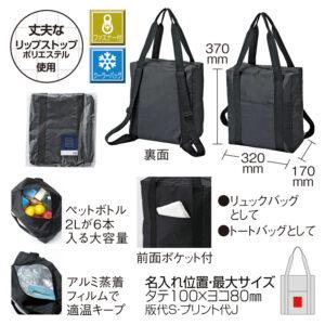 2WAY保温保冷ボックス型リュックバッグ