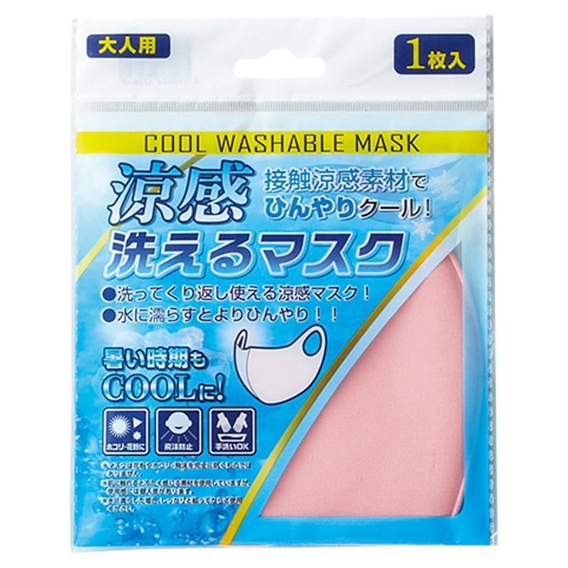 涼感洗えるマスク(1枚入)ピンク