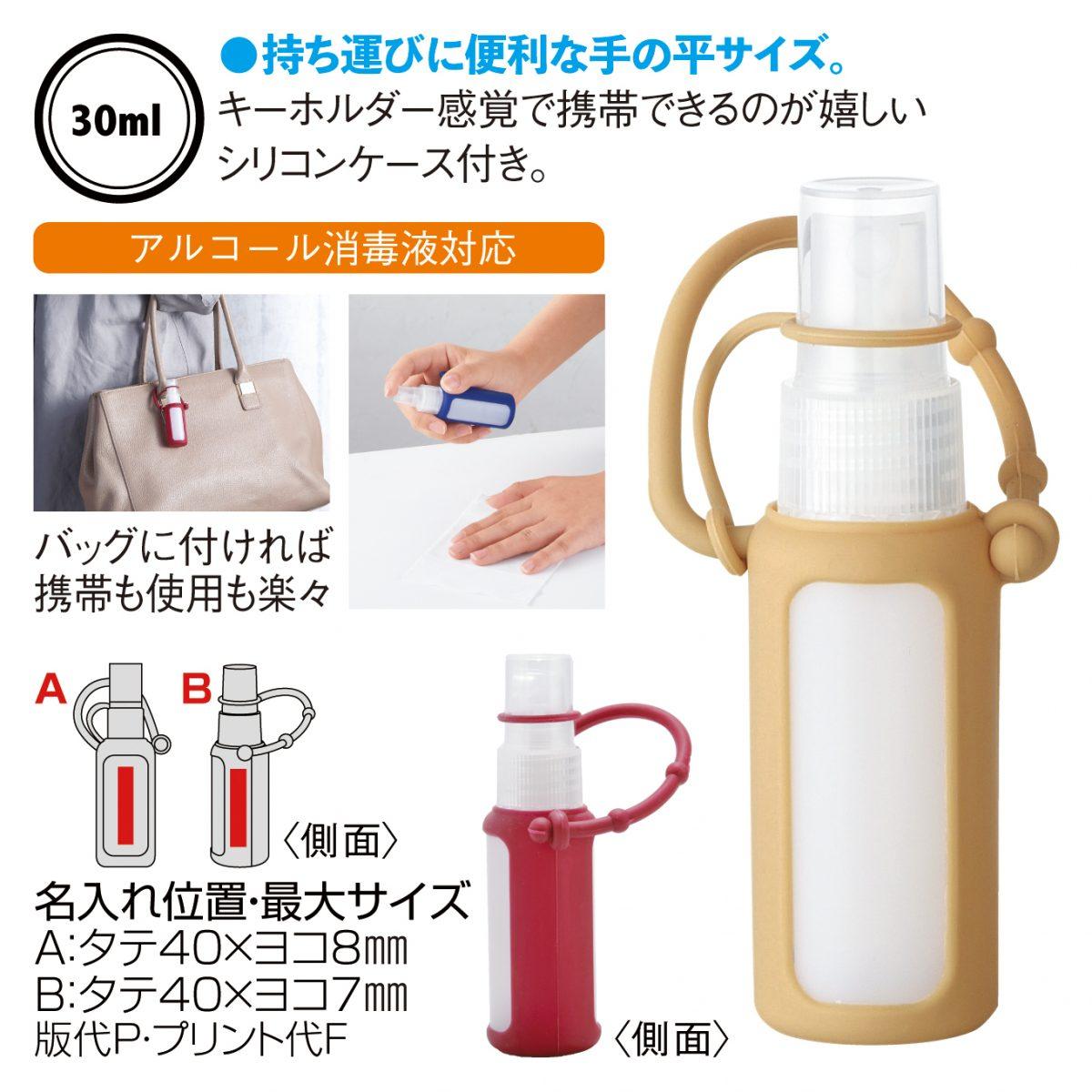 シリコンケース付きスプレーボトル 30ml(ベージュ)
