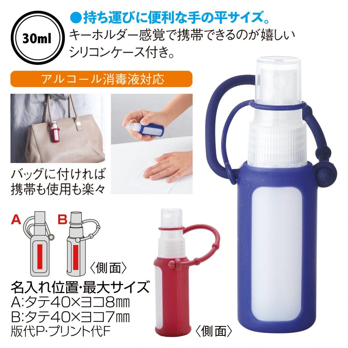 シリコンケース付きスプレーボトル 30ml(ネイビー)
