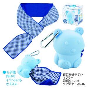かわいいクマさんのケースに入れ涼感首巻きタオル
