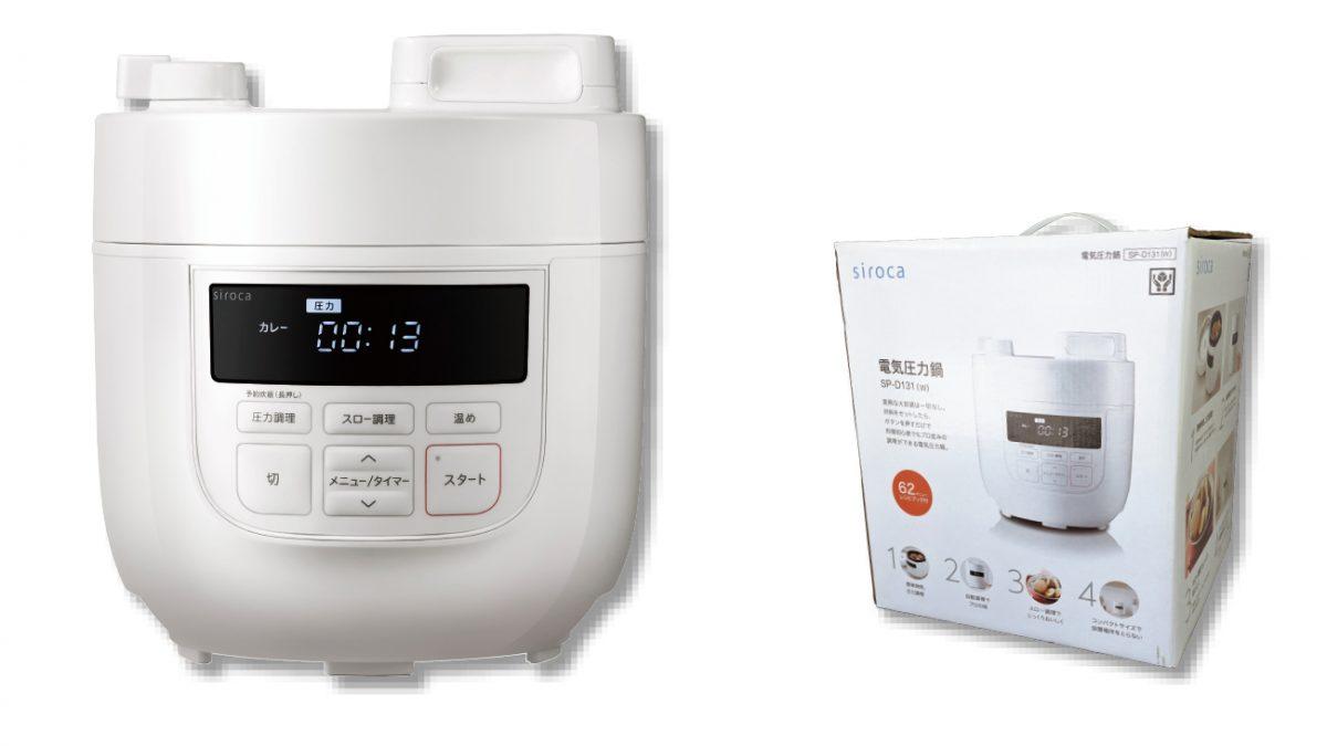 siroca 電気圧力鍋2L1台(ホワイト)