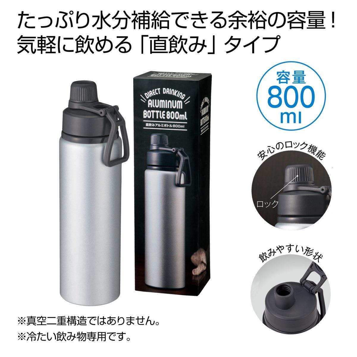 直飲みアルミボトル800ml1本(シルバー)