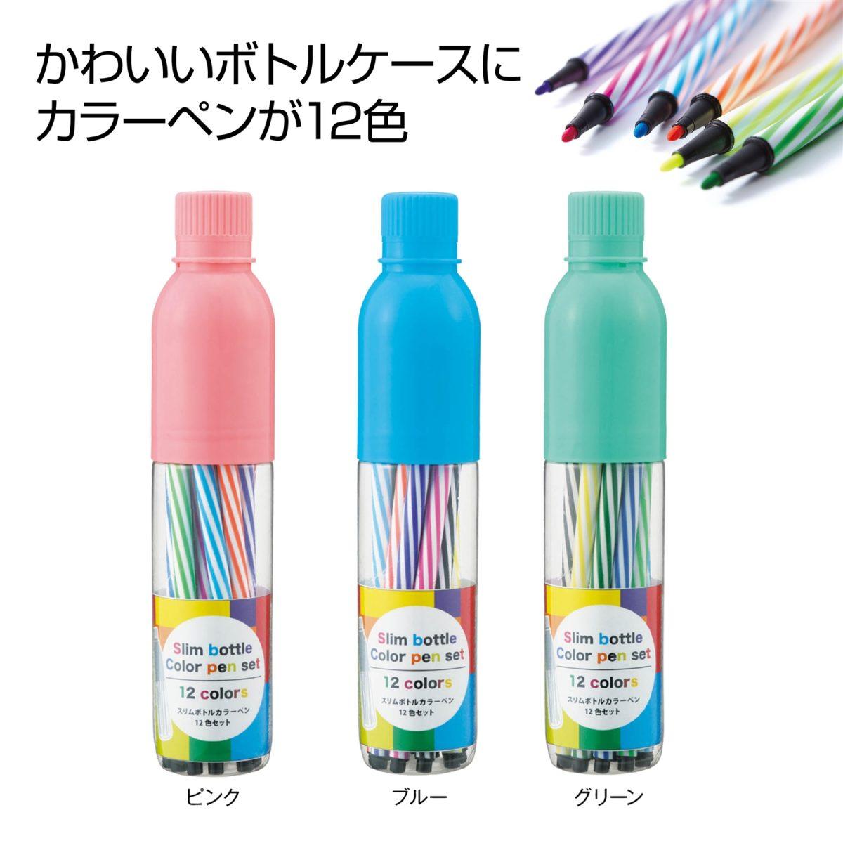 スリムボトルカラーペン12色セット