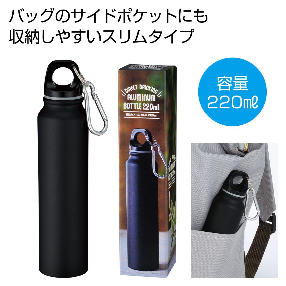 直飲みアルミボトル220ml(ブラック)