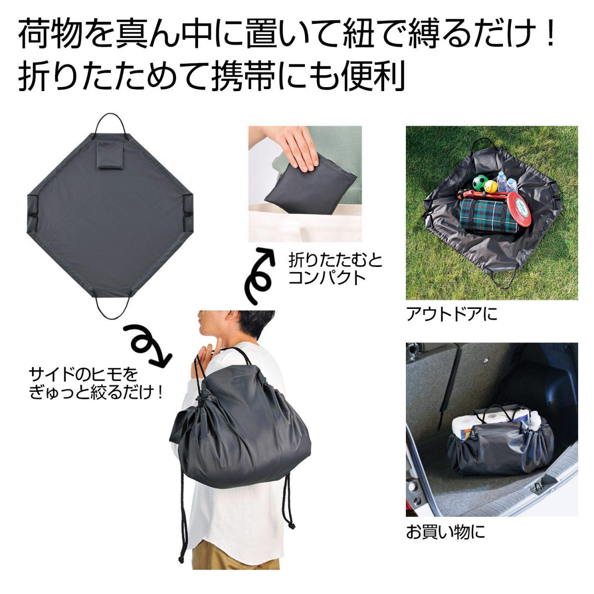 ざっくり詰めて!運べるバッグ