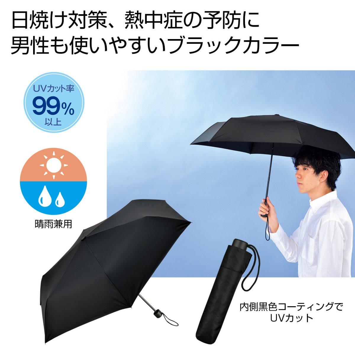 ベーシック晴雨兼用折りたたみ傘