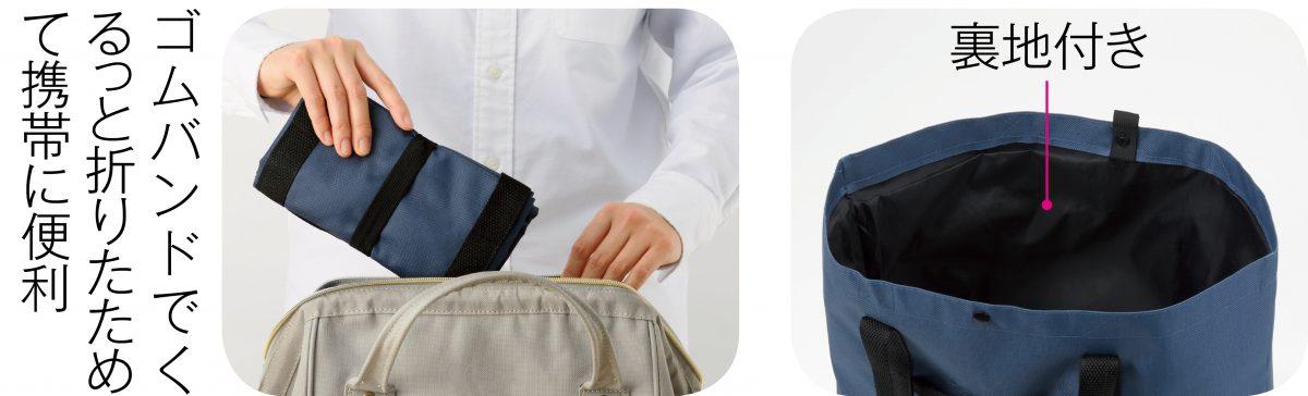 携帯便利 たっぷりトートバッグ 1個