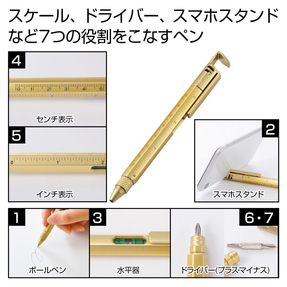 7in1多機能ツールペン(ゴールド)