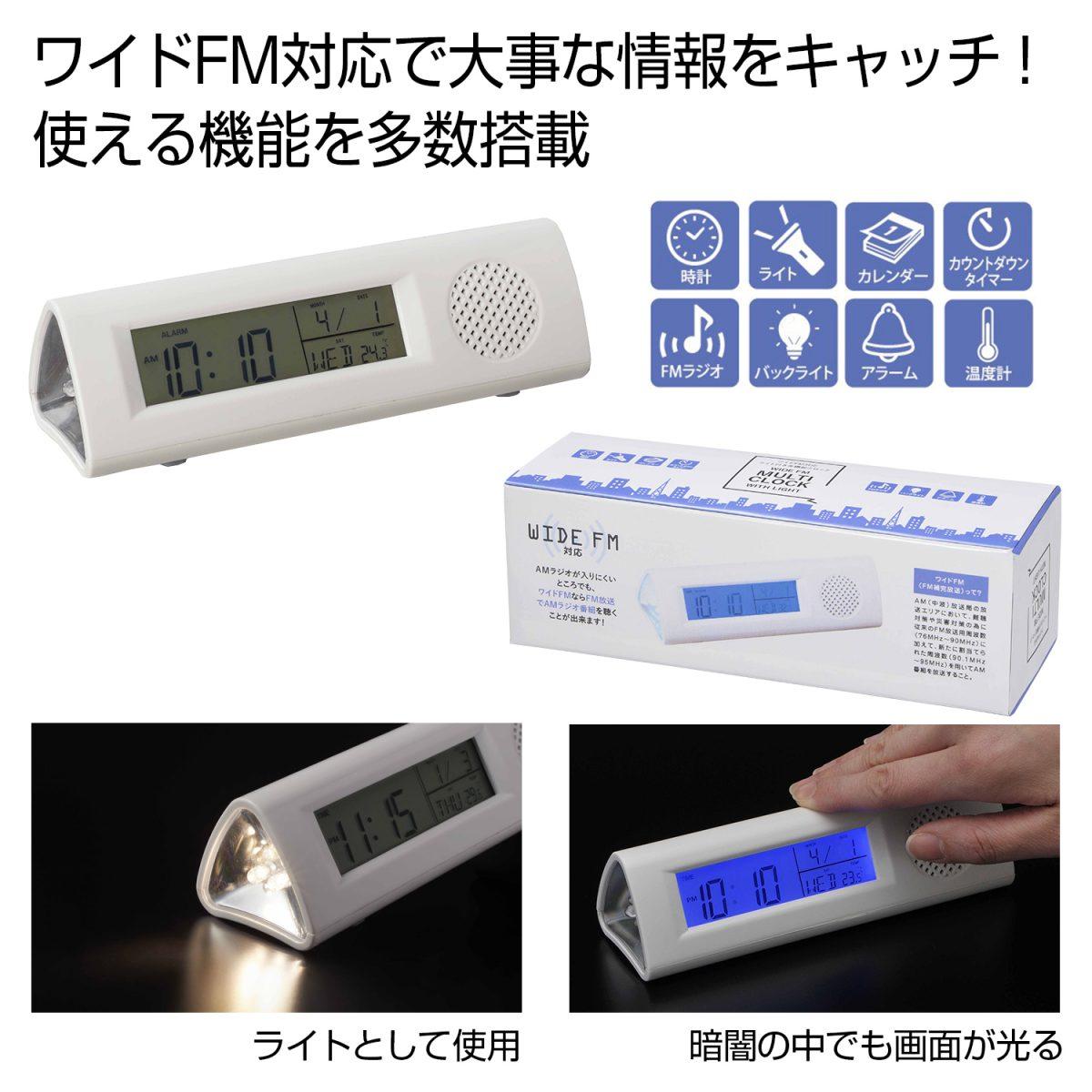 ワイドFM対応ライト付き多機能クロック