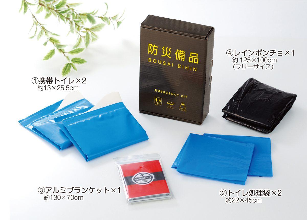 防災備品(四六判サイズ)ブラック