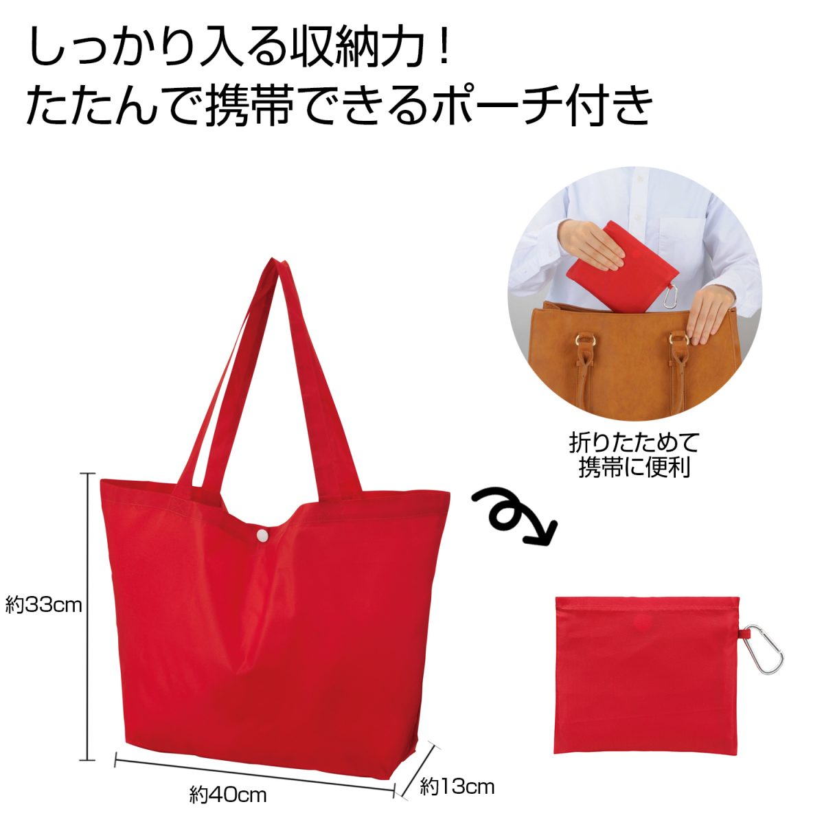 Ecolor 折りたたみビッグバッグ(レッド)