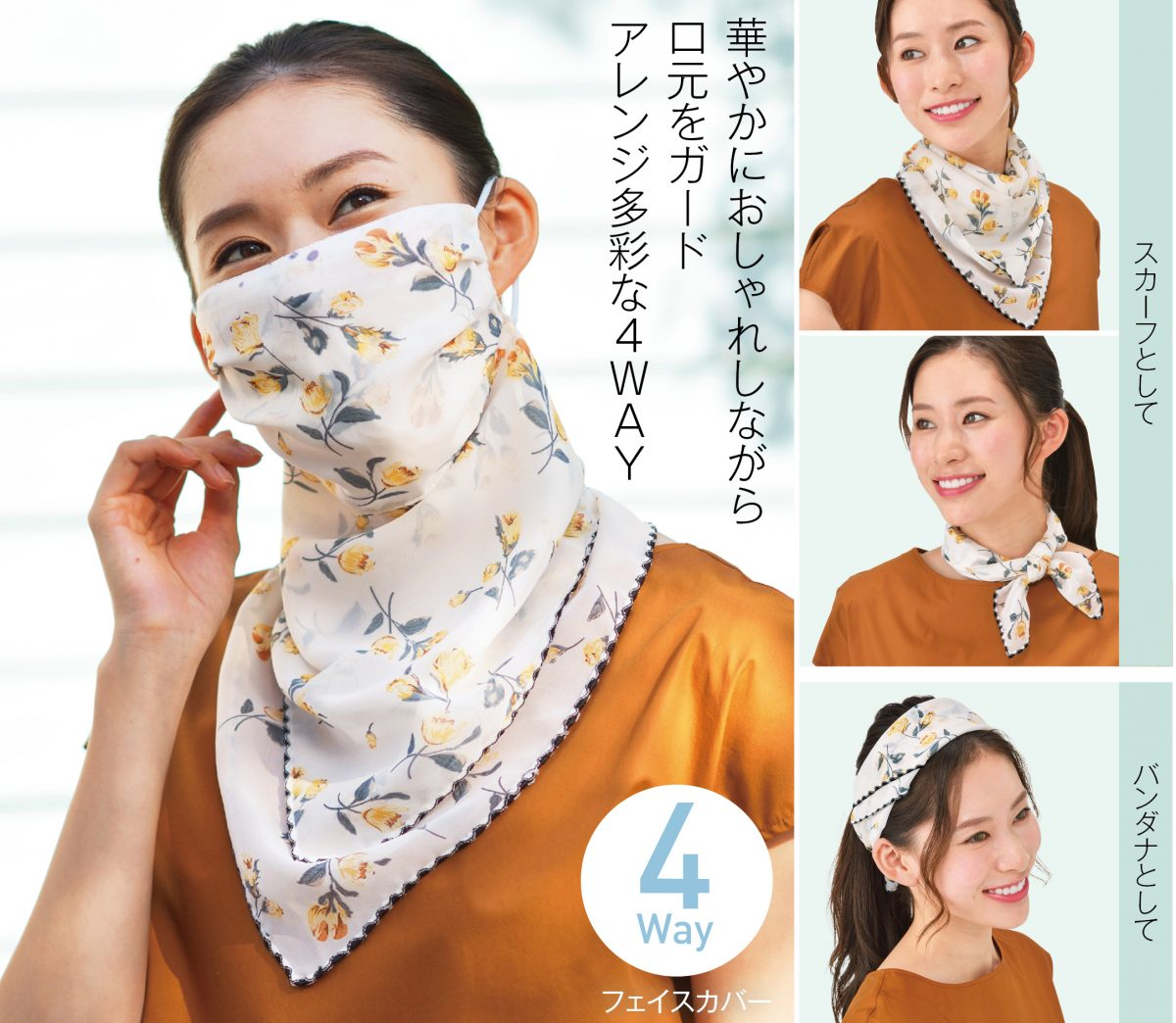 4WAYスカーフマスク
