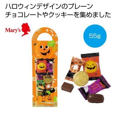 メリーチョコレート ハロウィン ブー