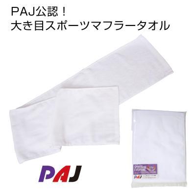 PAJ スポーツマフラータオル