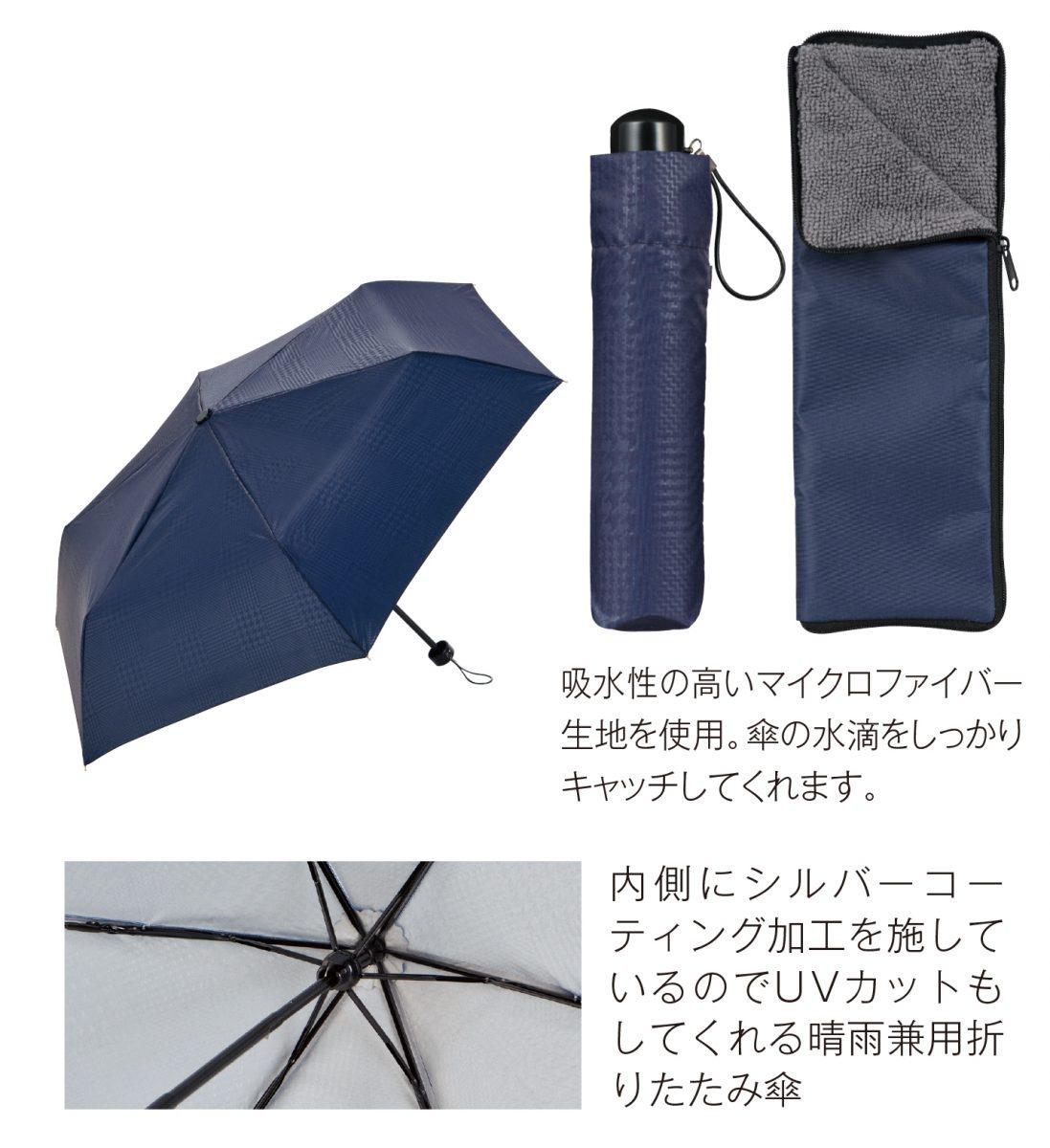 折りたたみ傘&傘カバーギフトセット