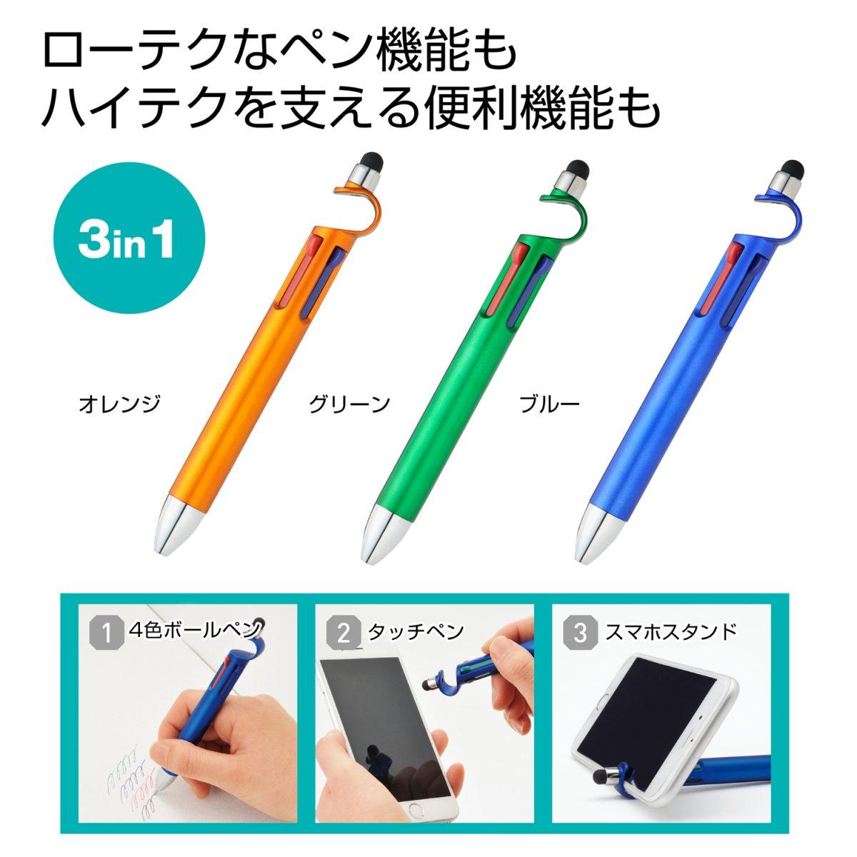 3in1多機能4色ボールペン 1本