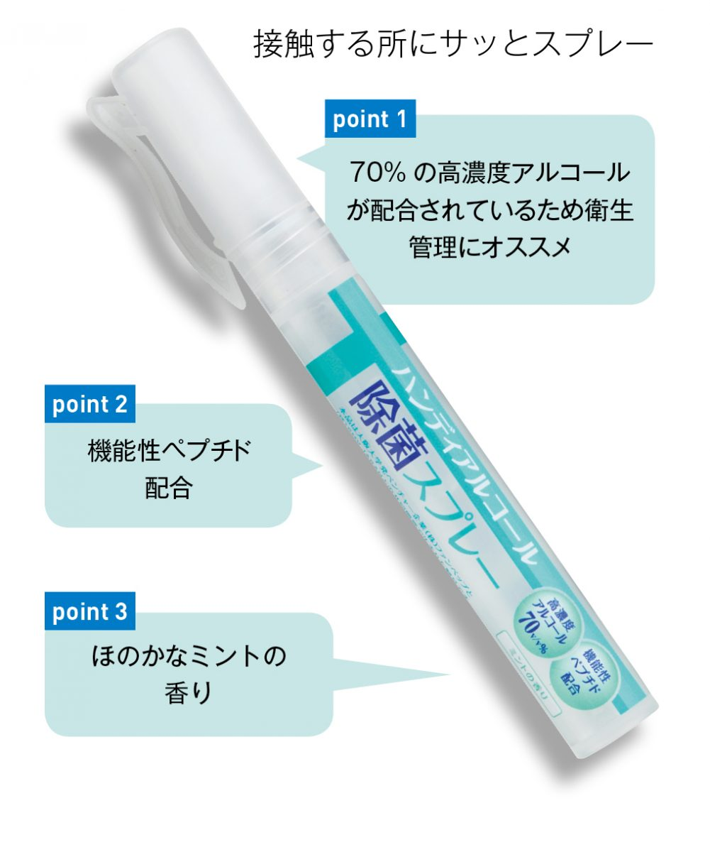 ハンディアルコール除菌スプレー10ml
