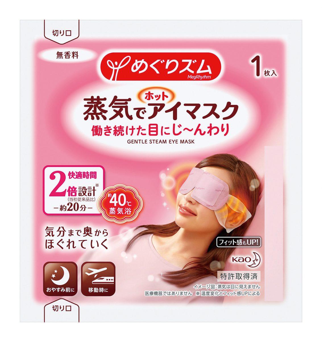めぐりズム蒸気でホットアイマスク(無香料)