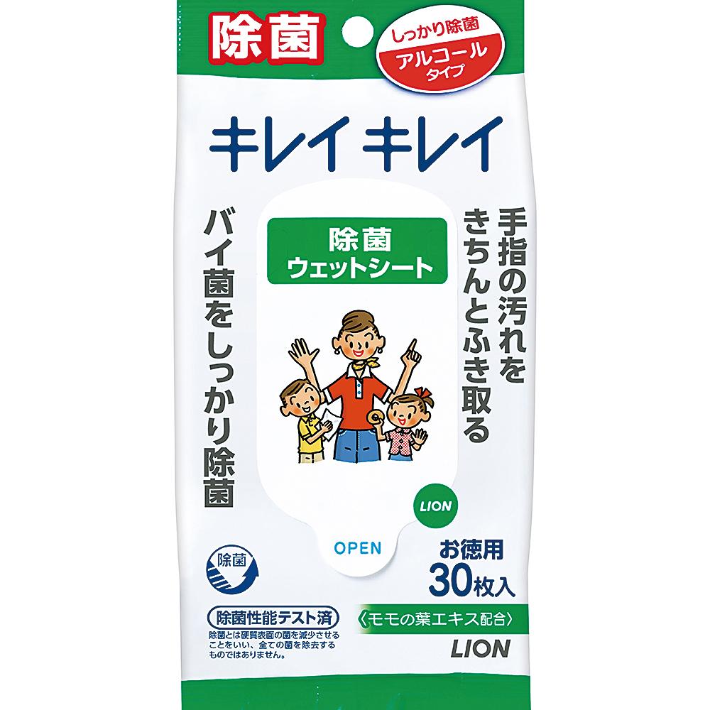 キレイキレイ除菌ウェットシート30枚(アルコールタイプ)