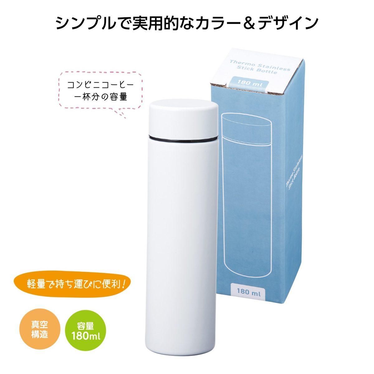 真空ステンレススティックボトル180ml ホワイト