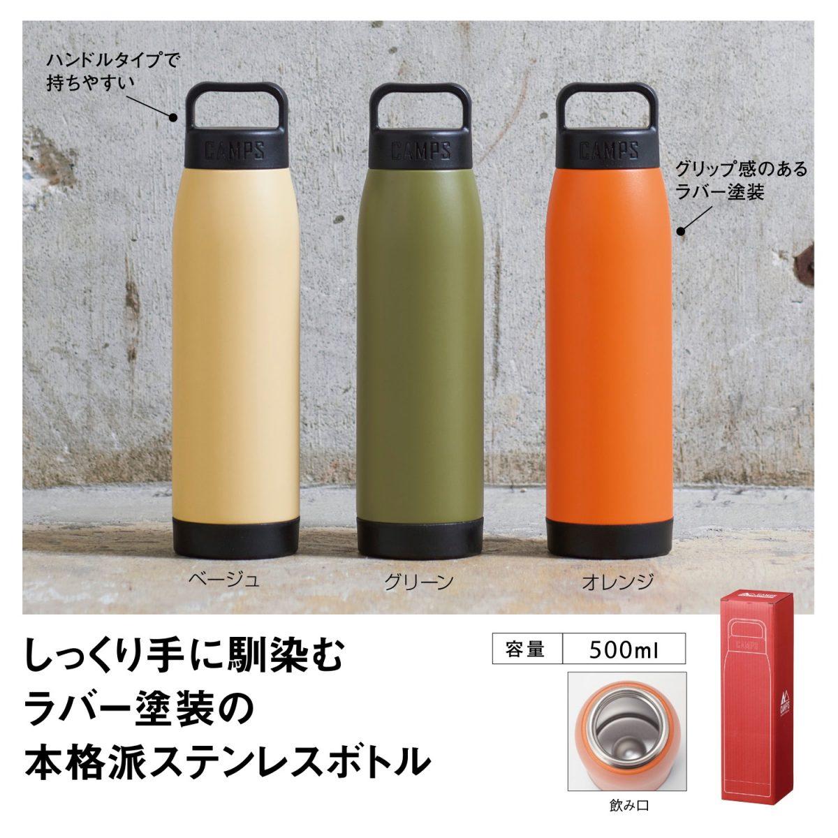 キャンプス 真空保冷温ボトル500ml