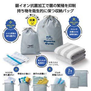 抗菌巾着袋