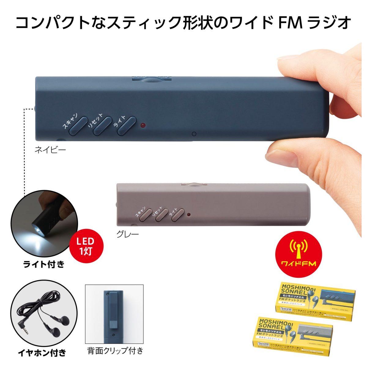 モシモニソナエルFMポケットラジオ