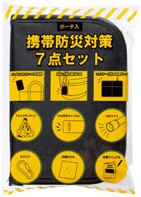 ポーチ入り携帯防災対策7点セット