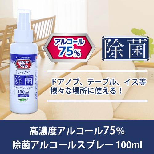 高濃度アルコール75% 除菌アルコールスプレー100ml 60本セット