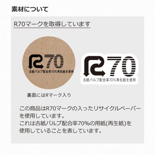 リサイクルA7リングメモ ナチュラル