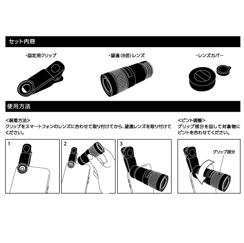 モバイル望遠レンズ ブラック