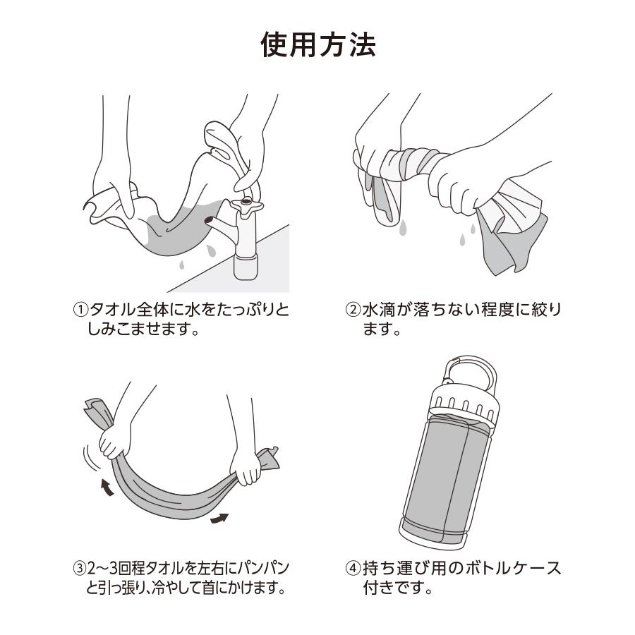 涼感マフラータオル(ボトルケース付)