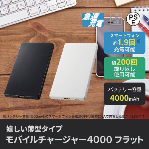 モバイルチャージャー4000 フラット
