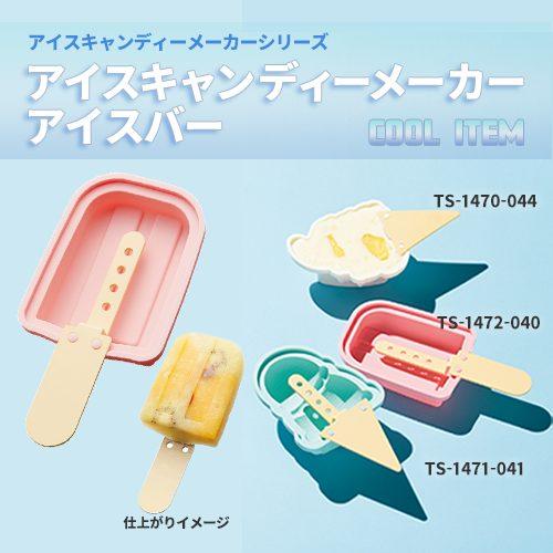 アイスキャンディーメーカー アイスバー