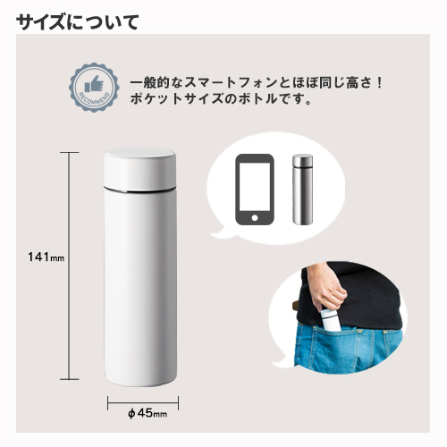 ポケットサーモボトル 130ml