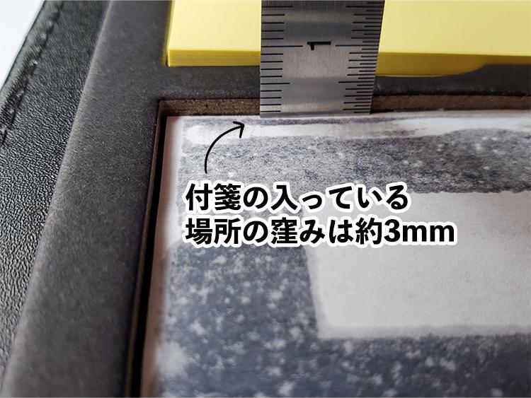 付箋付き「マウスパッドプラス」の窪みは約3mm